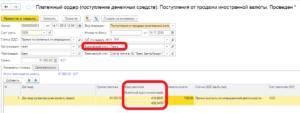 Как правильно сделать бухгалтерские проводки по конвертации валюты с рублей в доллары
