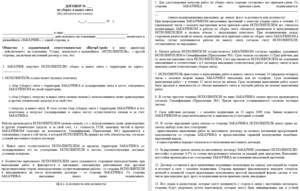 Договор подряда по уборке территории образец