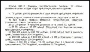 Какую сумму за госпошлина по встречному иску в гражданском процессе