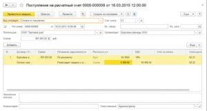 Поступила предоплата на расчетный счет от покупателей в счет оказания услуг проводка