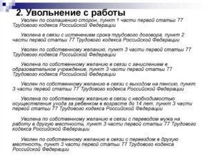 Что означает пункт 3 части первой статьи 77 трудового кодекса