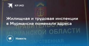 Инспекция по трудовым спорам мурманск официальный сайт