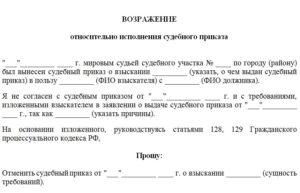 Образец касационной жалобы об отмене судебного приказа арбитражный суд