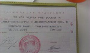 Отделы уфмс россии по г москве и коды подразделений
