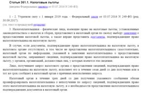 Налог на транспорт пенсионерам в 2019 году краснодарском крае
