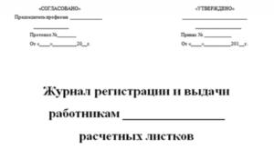 Форма журнала выдачи расчетных листков по зарплате образец