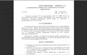 Фабула по судебному решению гражданского дела украины