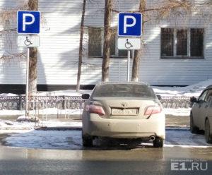 Имеют ли право эвакуировать машину под знаком инвалид