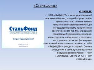 Нпф благосостояние присоединило стальфонд опс официальный сайт