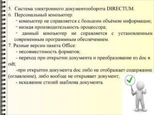 Должностная инструкция менеджера по документообороту