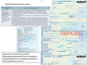 Оплачивают ли больничный при работе по договору в беларуси