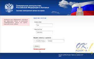 Как записаться на прием в российское посольство в тирасполе