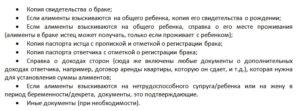 Какие нужны документы для подачи на алименты в беларуси 2019 без разводов