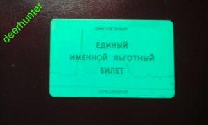 Пенсионный проездной с фотографией в спб адреса