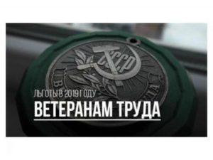 Льготы ветеранам труда в вологде на 2019 год