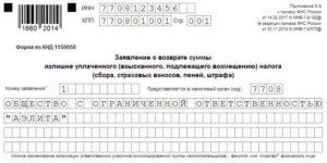 Для пенсионера образец заполнения бланка форма кнд1150058 возмещение суммы