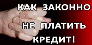 Как не платить кредиты законно в россии 2018 году