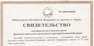 Смена адреса регистрации физического лица какие документы еще меняют