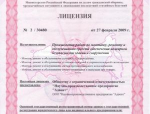 Договор на монтаж пожарной сигнализации