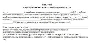 Заявление о приостановлении взыскания алиментов рф