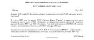 Образец приказ списание задолженности в связи с ликвидацией должника