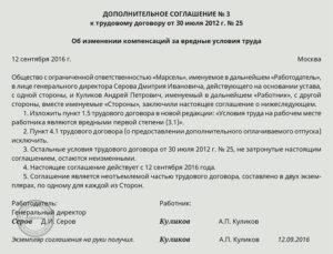 В доп соглашении к трудовому договору обязательна ли печать