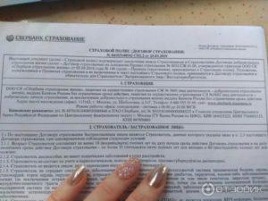Как получить бумажный вариант кредитного договора в сбербанке