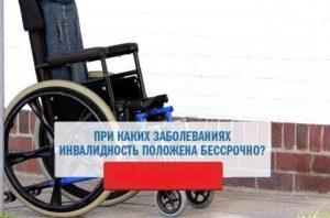 Бессрочная инвалидность в 2018