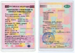 Как узнать номер автомобиля по номеру свидетельства о регистрации тс