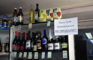 До скольки алкоголь в краснодаре