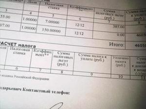 Можно ли получить квитанцию на транспортный налог в мфц