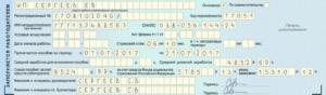 Пример расчет листка нетрудоспособности в 2019 году по совместительству