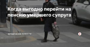 Как перейти на пенсию мужа после его смерти в украине