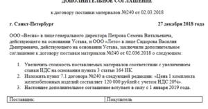 Доп соглашение на увеличение суммы договора поставки