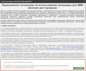 Договор на оказание услуг по установке программного обеспечения образец