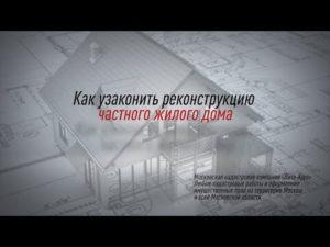 Как узаконить реконструкцию частного дома в 2019 году