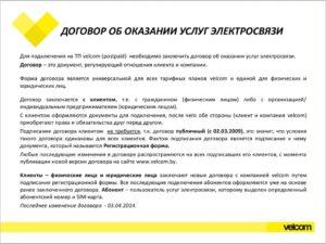 Договор аутсорсинга кадрового делопроизводства образец