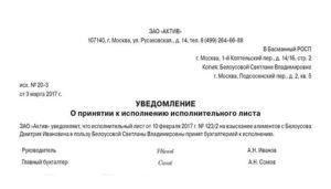 Возврат постановления судебному приставу исполнителю должник уволен