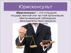 Как написать в трудовой юрисконсульт или юристконсульт