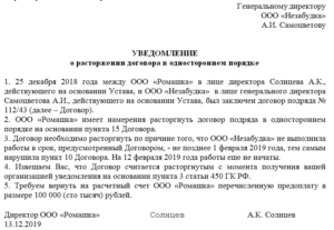 Уведомление о приостановлении действия договора оказания услуг