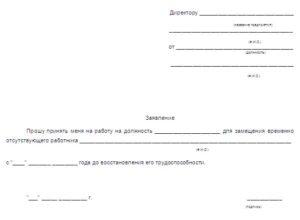 Как написать заявление о замене учителя на время его болезни