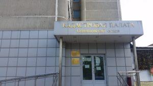Кадастровая палата московской области официальный сайт одинцово