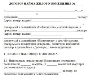 Договор найма жилого помещения для военнослужащих образец