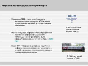 Пенсионная реформа на железнодорожном транспорте