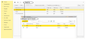 Как отразить в 1с курсовые разницы при покупке валюты банке