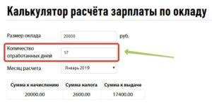 Как рассчитать зарплату сотрудника полиции калькулятор 2019