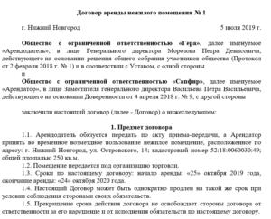 Образец договор субаренды для юридического адреса