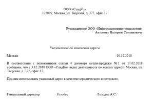 Смена участников ооо пошаговая инструкция на 2019 год