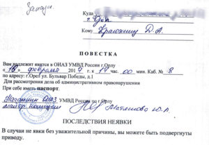 Неявка в суд по административному правонарушению повестке