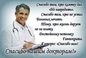 Благодарность доктору за лечение в словах